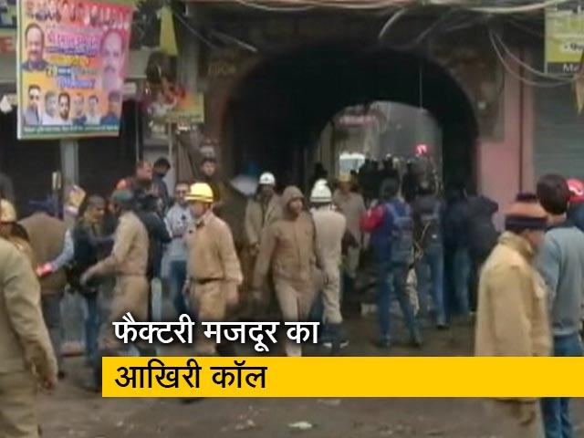 Video : दिल्ली आग हादसे में मृत मजदूर द्वारा अपने भाई को किए गए आखिरी कॉल का ऑडियो
