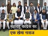 Video : महाराष्ट्र में मंत्री पद नहीं मिलने से नाराज कांग्रेस नेताओं को लेकर चर्चा