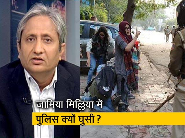 Video : रवीश कुमार का प्राइम टाइम : क्या जामिया में दमन पर पुलिस सही बोल रही है?