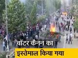 Video : नागरिकता संशोधन बिल के विरोध में गुवाहाटी में प्रदर्शन, कई जगह पुलिस के साथ झड़प