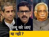 Video : खबरों की खबर : अयोध्या पर बंटा मुस्लिम पक्ष