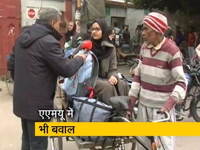 Videos : हिंसा के बाद घर जा रहे हैं अलीगढ़ मुस्लिम यूनिवर्सिटी के छात्र