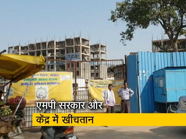 Video : प्रधानमंत्री आवास योजना को लेकर केंद्र और मध्यप्रदेश सरकार में ठनी