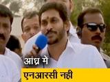 Video : आंध्र प्रदेश में NRC लागू नहीं करेंगे जगन मोहन रेड्डी