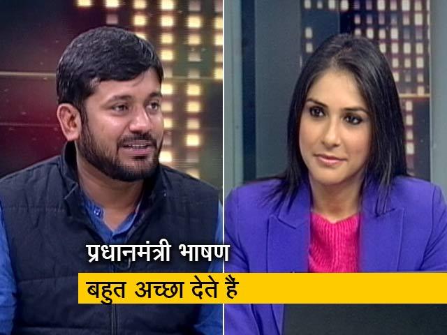 Videos : पीएम ने अपने किसी चुनावी भाषण में NRC या CAA का नाम नहीं लिया: कन्हैया कुमार
