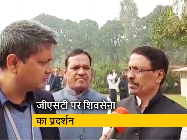 Videos : शिवेसना सांसद विनायक राउत ने बोले- GST से हुए नुकसान की भरपाई करे सरकार