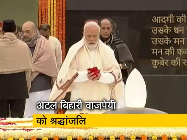 Videos : राष्ट्रपति कोविंद और पीएम मोदी ने पूर्व प्रधानमंत्री अटल बिहारी वाजपेयी को श्रद्धांजलि दी