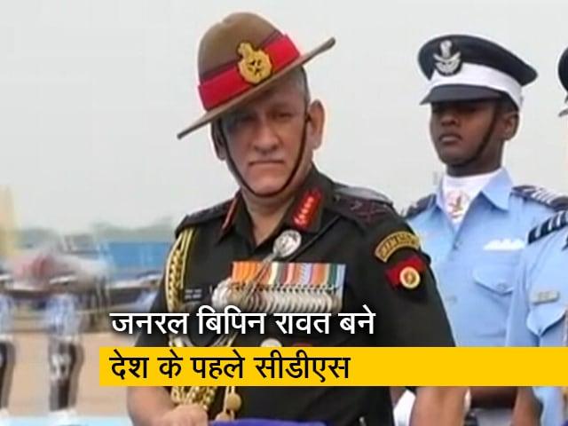 Videos : सेना प्रमुख जनरल बिपिन रावत बने देश के पहले चीफ ऑफ डिफेंस स्टाफ