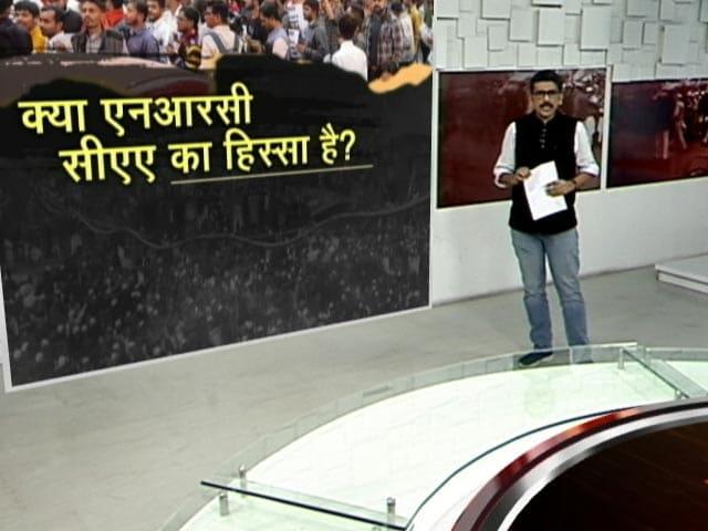 Videos : खबरों की खबर: CAA और NRC पर सरकार का जवाब