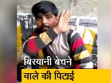 Video : दिल्ली से सटे ग्रेटर नोएडा में बिरयानी बेचने पर युवक की बेरहमी से पिटाई