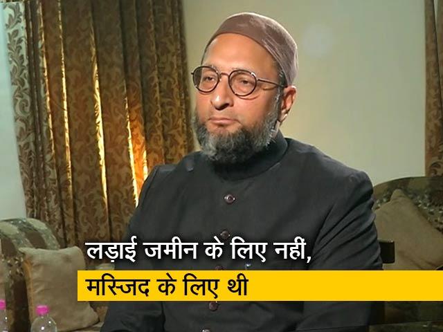 Videos : संविधान हमें पुनर्विचार याचिका दायर करने की इजाजत देता है: असदुद्दीन ओवैसी