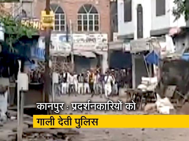 Video : कानपुर में हिंसा के दौरान प्रदर्शनकारियों को गाली देती पुलिस, कहा- देश में नहीं रहने देंगे