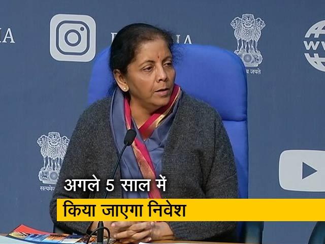 Video: सरकार 102 लाख करोड़ रुपये का करेगी निवेश: निर्मला सीतारमण