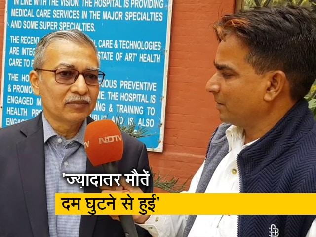 Video : दिल्ली आग हादसा: कई पीड़ितों की स्थिति सामान्य लेकिन 72 घंटों का करना होगा इंतजार