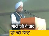 Video : 'भारत बचाओ' रैली में पूर्व पीएम मनमोहन सिंह ने PM मोदी पर किया हमला