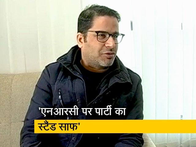 Videos : EXCLUSIVE - बिहार में NRC लागू नहीं करेंगे: प्रशांत किशोर