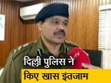 Videos : नए साल का जश्न, हुड़दंगियों पर रहेगी दिल्ली पुलिस की नजर