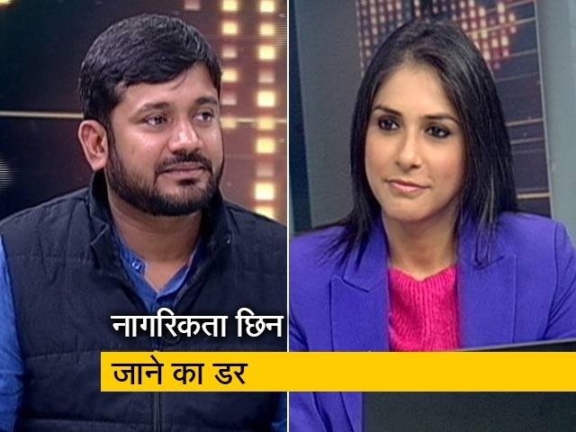Videos : गरीब और अनपढ़ लोगों के पास पूरे डॉक्यूमेंट्स ही नहीं है: कन्हैया कुमार
