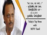"Video : ""NO CAA, NO NRC..!""- டிரெண்டான DMK; கொதிப்பில் BJP - 30.12.2019 முக்கிய செய்திகள்"