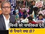 Videos : रवीश कुमार का प्राइम टाइम: क्या धार्मिक आधार पर नागरिकता तय होनी चाहिए?