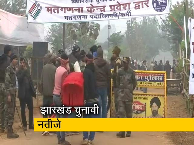 Videos : झारखंड में मतगणना आज, बस शुरू होने वाली है काउंटिंग