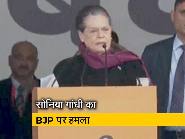 Videos : 'भारत बचाओ' रैली में सोनिया गांधी ने कहा, नागरिकता कानून देश की आत्मा पर चोट