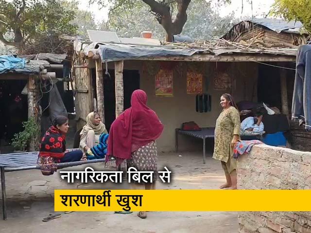 Videos : लोकसभा में सिटिजन बिल के पास होने से हिंदू शरणार्थी कैंप में खुशी की लहर