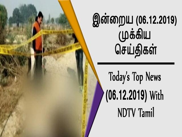 """Video : """"Nithyanada-வின் மாஸ்டர் பிளான்; Telangana Encounter-ன் பரபர தகவல்!""""- 06.12.2019 முக்கிய செய்திகள்"""