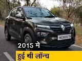 Video : रेनॉ क्विड भारत में अपनी लॉन्चिंग समय से ही बटोर रही है तारीफें