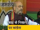 Video : झारखंड के जमशेदपुर में अमित शाह ने की रैली, कांग्रेस पर जमकर बरसे