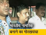 Video : 2000 रुपये में भारतीय नागरिक बनाने वाले गिरोह का भंडाफोड़