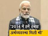 Video : 5 ट्रिलियन डॉलर की अर्थव्यवस्था का लक्ष्य असंभव नहीं: नरेंद्र मोदी