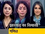 Video: झारखंड में क्या रही JMM-कांग्रेस की रणनीति, कहां फेल हुई BJP?