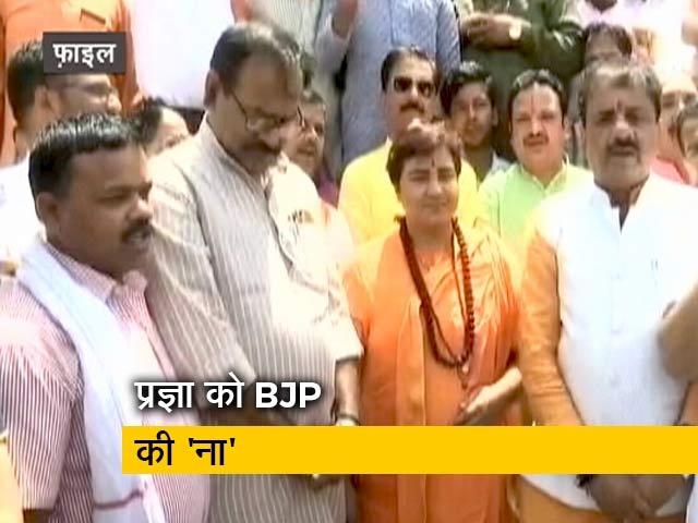 Video : आज होने वाली BJP संसदीय दल की बैठक में प्रज्ञा ठाकुर को आने से मनाही