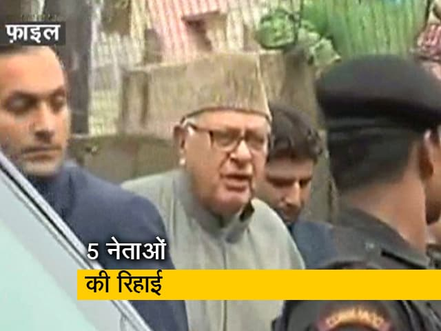 Videos : जम्मू कश्मीर के 5 नेताओं की रिहाई: फारूक, उमर अब्दुल्ला और महबूबा मुफ्ती अब भी हिरासत में