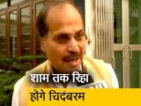 Video : चिदंबरम की आवाज को दबाने के लिए उन्हें हिरासत में लिया गया था: अधीर रंजन चौधरी