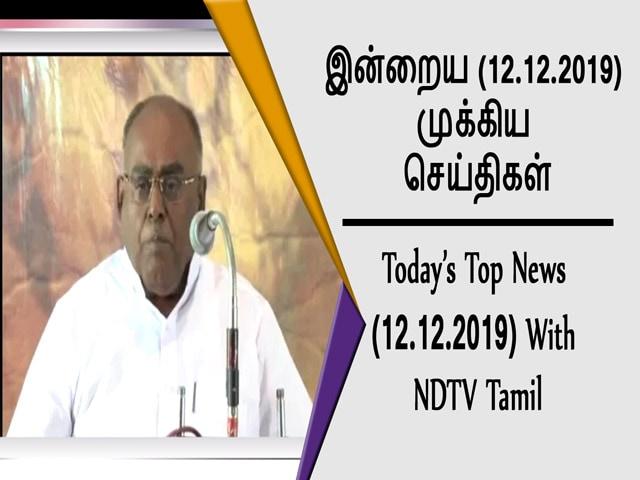 "Video : ""Nithyananda ஆசிரமத்தின் 2 பெண்கள் வாக்குமூலம்: வெளிவருமா ரகசியம்?""- 12.12.2019 முக்கிய செய்திகள்"