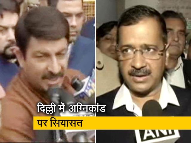 Videos : दिल्ली अग्निकांड पर राजनीति शुरू, पार्टियों ने एक दूसरे पर फोड़ा ठीकरा
