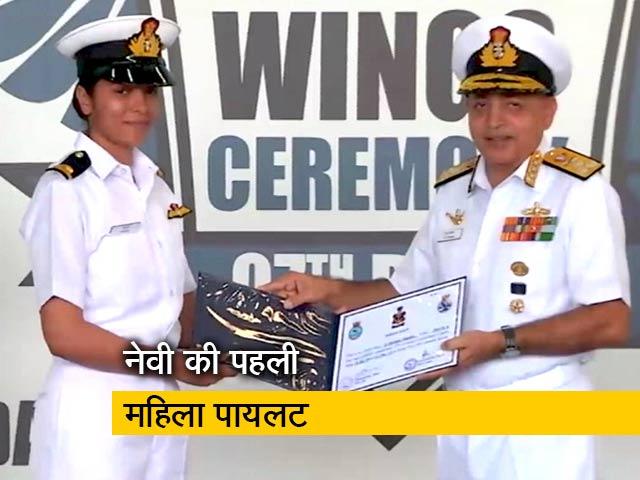 Videos : 24 वर्षीय सब-लेफ्टिनेंट शिवांगी बनी भारतीय नौसेना की पहली महिला पायलट