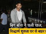 Video : Bigg Boss से क्यों बाहर हुए सिद्धार्थ तो रश्मि देसाई को लेकर अरहान का जोरदार खुलासा