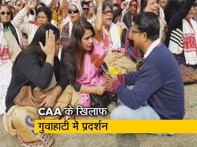 Videos : असम: CAA मामले में सरकार के खिलाफ सैकड़ों महिलाएं सड़क पर उतरीं