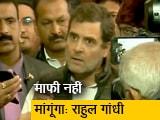 Video : PM ने दिल्ली को रेप कैपिटल कहा था: राहुल गांधी