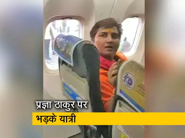 Videos : फ्लाइट में जनता के गुस्से का शिकार हुईं प्रज्ञा ठाकुर