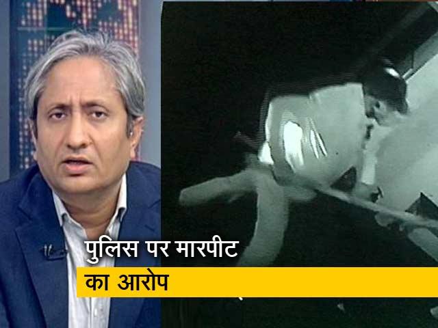 Videos : रवीश कुमार का प्राइम टाइम: पुलिस ने घरों में घुसकर की तोड़फोड़, की पिटाई