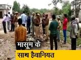 Video : राजस्थान के टोंक में रेप के बाद बच्ची की हत्या