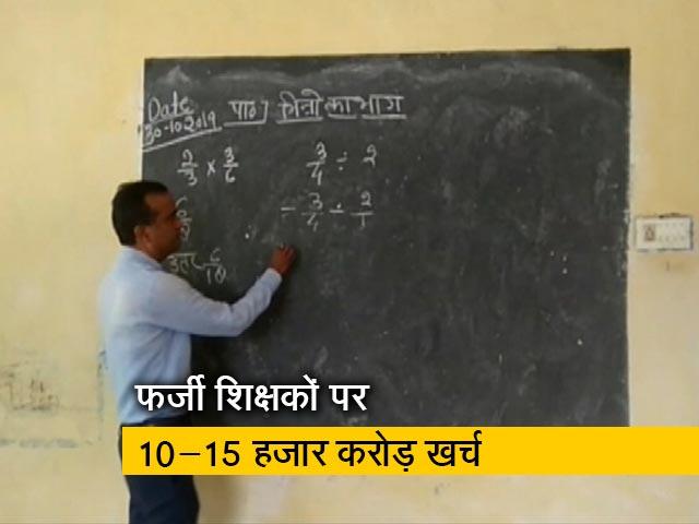 Videos : रवीश कुमार का प्राइम टाइम: यूपी में सामने आया फर्जी शिक्षक घोटाला