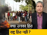 Video : रवीश कुमार का प्राइम टाइम: नागरिकता संशोधन बिल पर पूर्वोत्तर राज्यों में अलग-अलग नजरिया PT Chunk