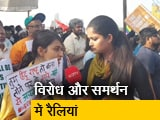 Video : रवीश कुमार का प्राइम टाइम: मुंबई में CAA के समर्थन और विरोध में रैलियां
