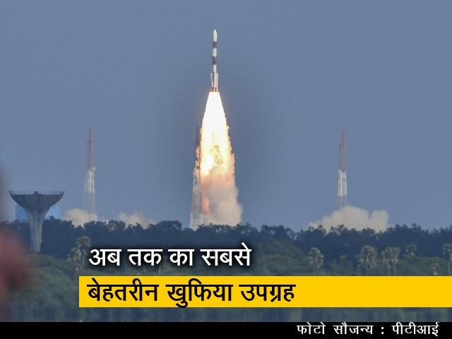 Videos : PSLV की 50वीं उड़ान, इसरो को मिली बड़ी कामयाबी