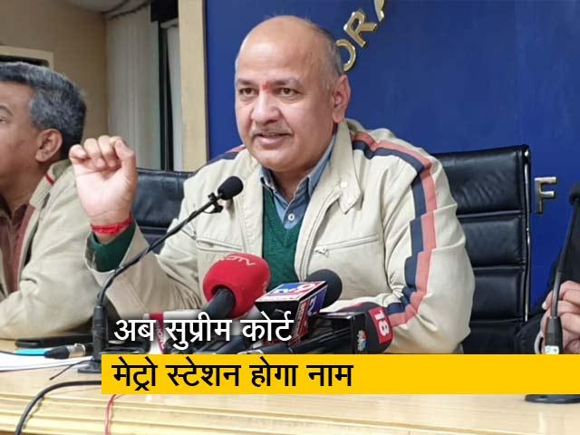 Videos : दिल्ली में प्रगति मैदान मेट्रो स्टेशन का नाम बदला गया